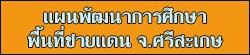 แผนพัฒนาการศึกษาพื้นที่ชายแดน
